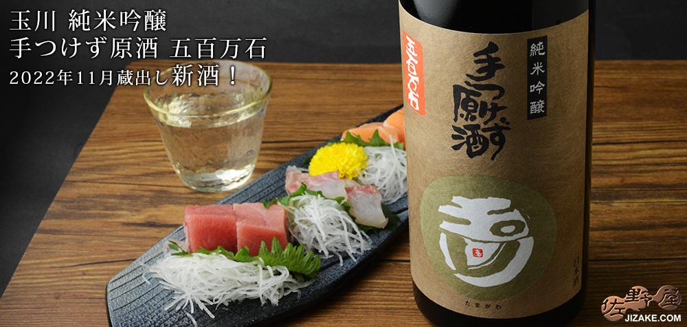 ◇玉川 純米吟醸 手つけず原酒 五百万石 2019BY 720ml