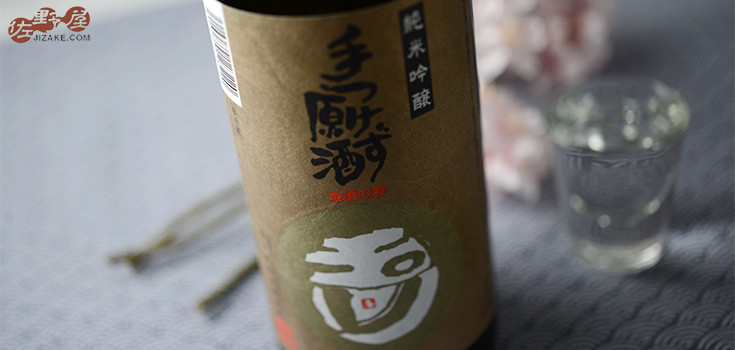 ◇玉川 手つけず原酒 純米吟醸 祝 2019BY 720ml