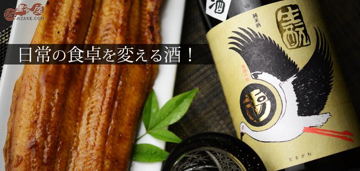 ◇玉川 自然仕込 生もと純米 コウノトリ 無濾過生原酒 29BY 720ml