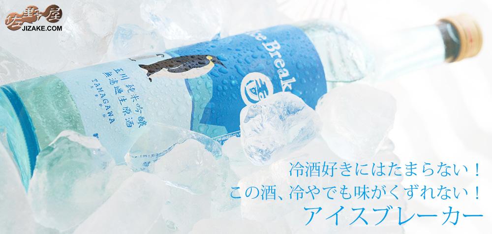 ◇玉川 Ice Breaker(アイスブレーカー) 純米吟醸 無濾過生原酒 2019BY 1800ml