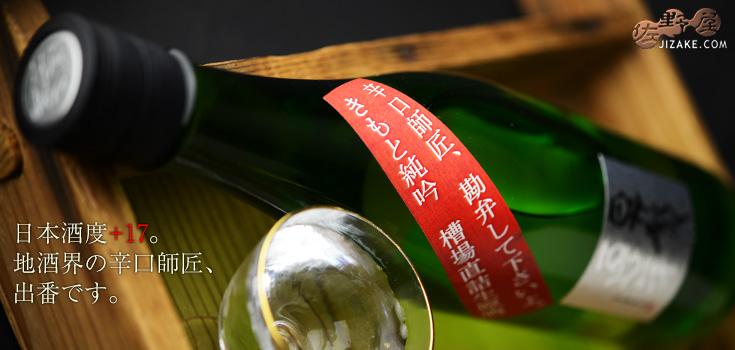 ◇昇龍蓬莱 生もと純吟 辛口師匠、勘弁して下さいよ。槽場直詰生原酒 30BY 720ml