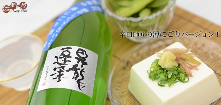 ◆昇龍蓬莱 生もと純吟 山田錦60 薄にごり 30BY 720ml