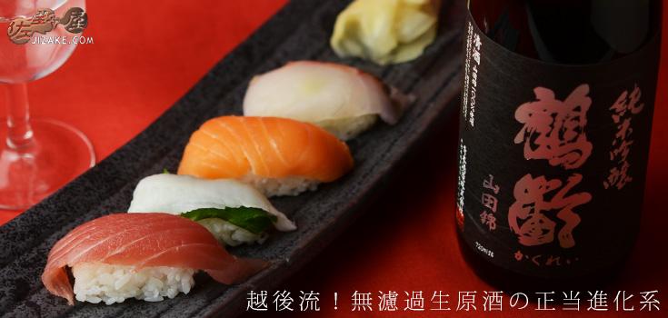 ◇鶴齢 純米吟醸 山田錦50% 無濾過生原酒 1800ml