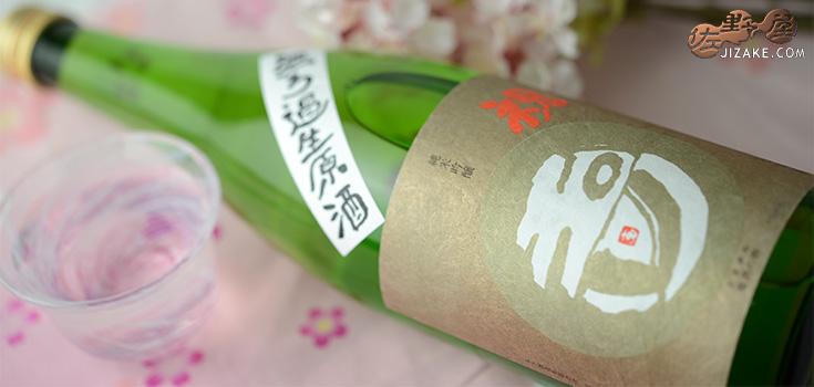 ◇玉川 純米吟醸 祝 無濾過生原酒 2016BY 720ml