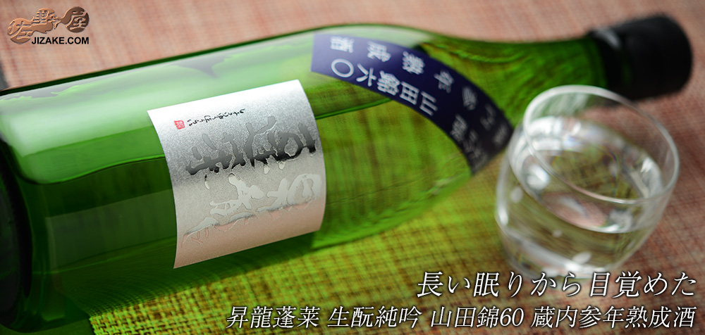 昇龍蓬莱 生もと純吟 山田錦60 蔵内熟成酒 27BY 1800ml