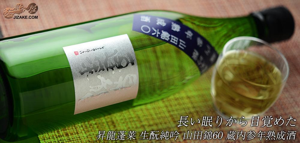 昇龍蓬莱 生もと純吟 山田錦60 蔵内熟成酒 27BY 720ml