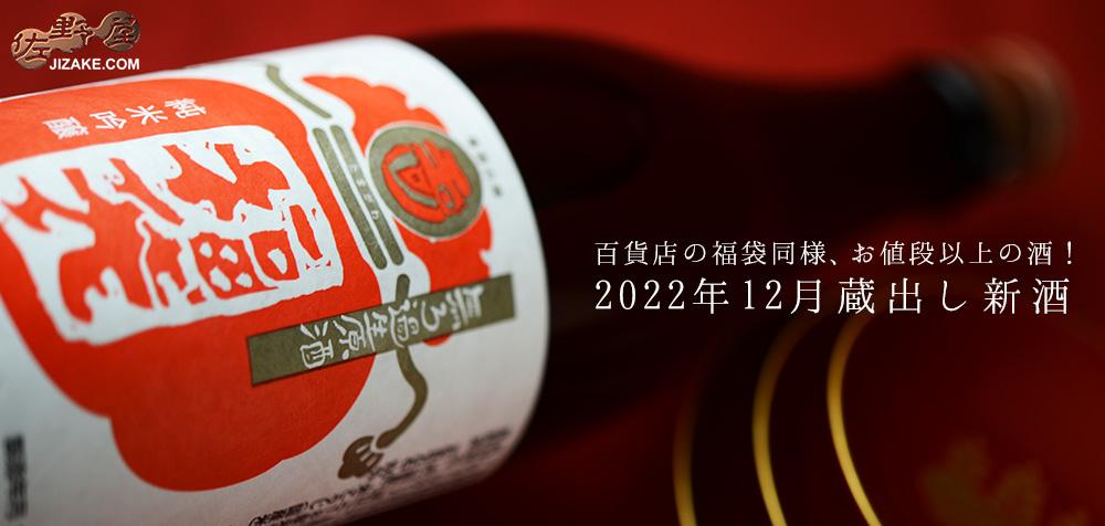 ◇玉川 純米吟醸 福袋 無濾過生原酒 2019BY 1800ml