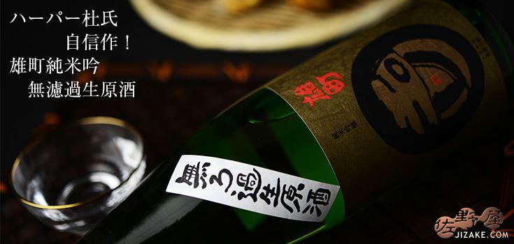◇玉川 純米吟醸 雄町 無濾過生原酒 29BY 1800ml