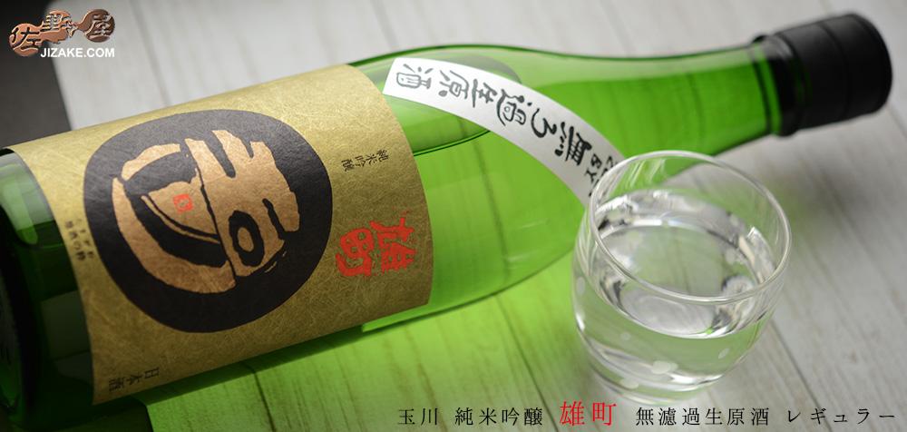 ◇玉川 純米吟醸 雄町 無濾過生原酒 2019BY 1800ml