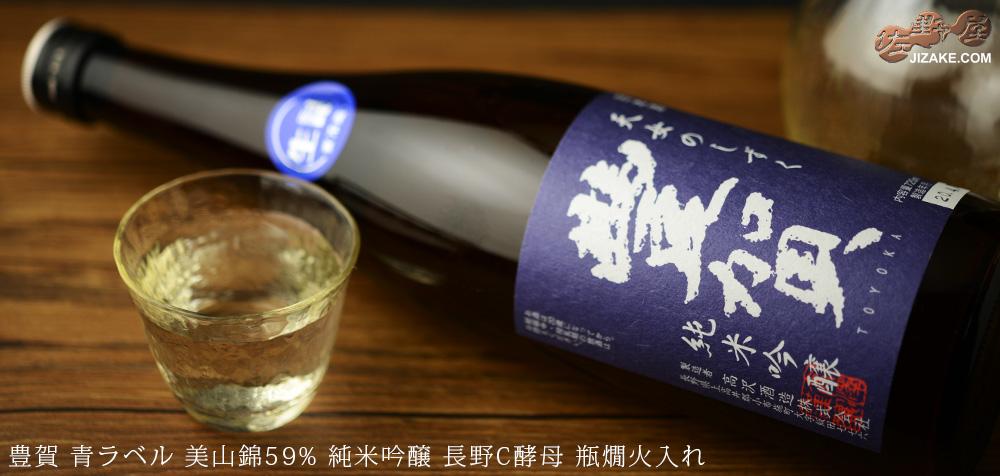 ◇豊賀 青ラベル 美山錦59% 純米吟醸 長野C酵母 瓶燗火入れ 2019 1800 ml