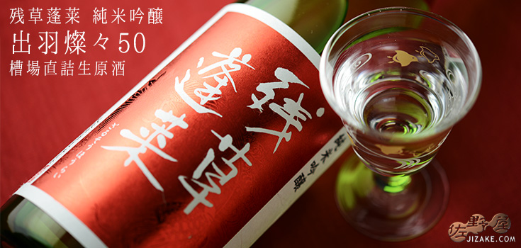 ◇残草蓬莱 純米吟醸 出羽燦々50 槽場直詰生原酒 2BY 1800ml