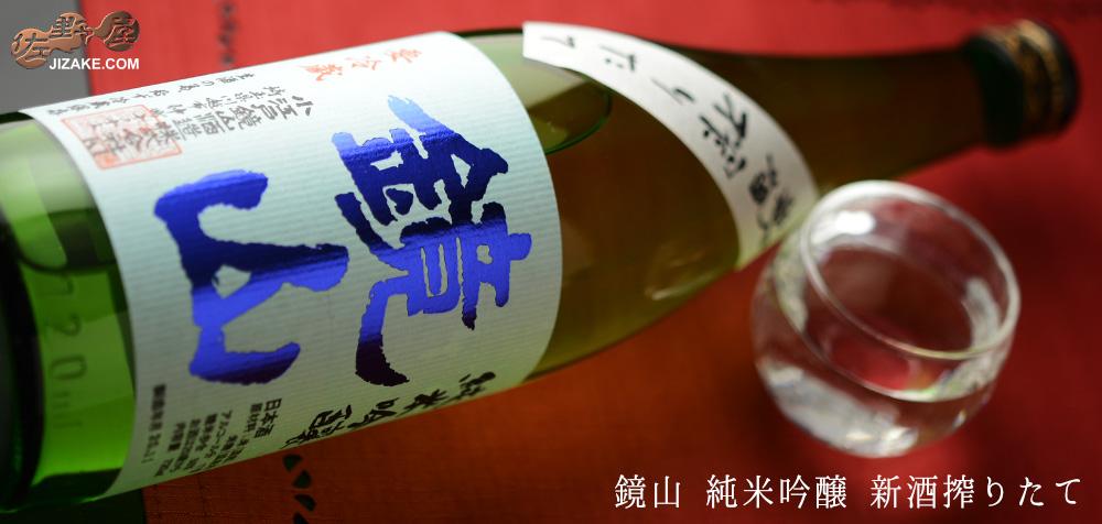 ◇鏡山 純米吟醸 新酒搾りたて【要冷蔵】 1800ml