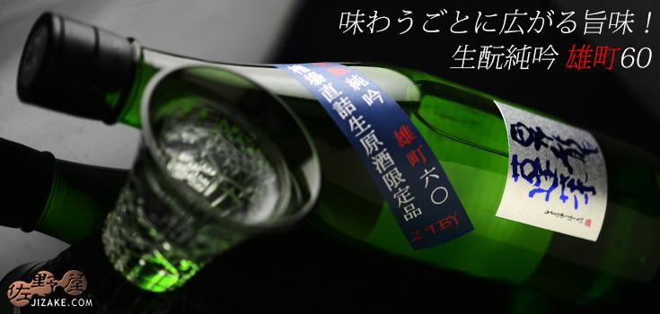 ◇昇龍蓬莱 生もと純吟 雄町60 槽場直詰生原酒 1BY 1800ml