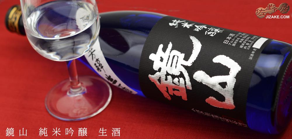 ◇鏡山 純米吟醸 生酒 1800ml