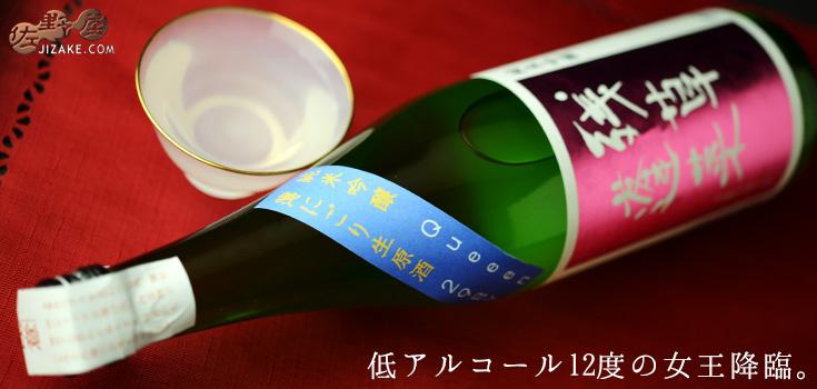 ◆残草蓬莱 純吟 Queeen 薄濁り活性生原酒 1BY 720ml