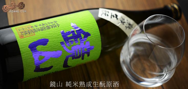 鏡山 純米熟成生もと原酒 1800ml