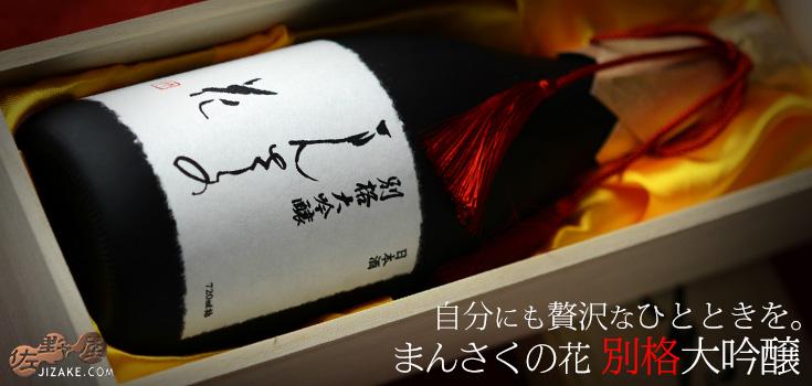 ◆【桐箱入】まんさくの花 別格大吟醸 ギフト包装無料 1800ml