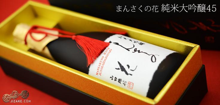 ◇【箱入】まんさくの花 純米大吟醸 山田錦45 720ml