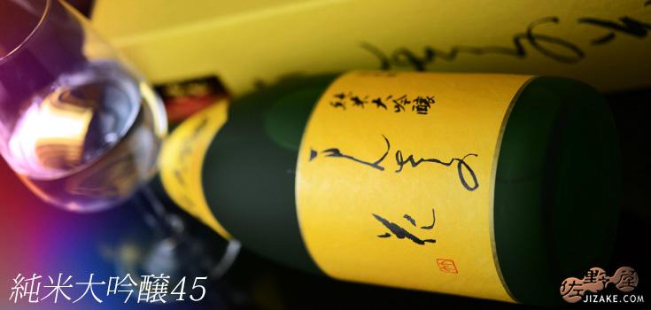 ◇【箱入】まんさくの花 純米大吟醸45 1800ml