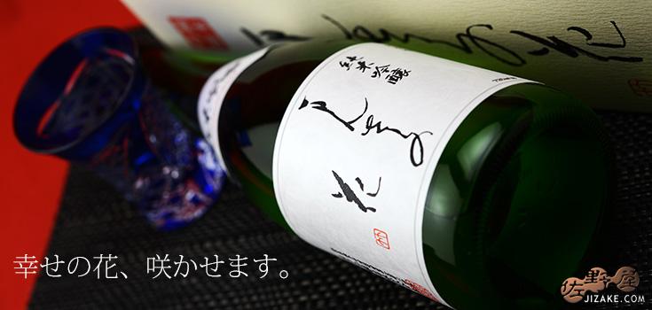 ◇【箱入】まんさくの花 純米吟醸50 720ml