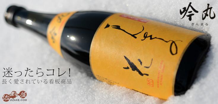 ◇まんさくの花 純米吟醸55 吟丸 720ml
