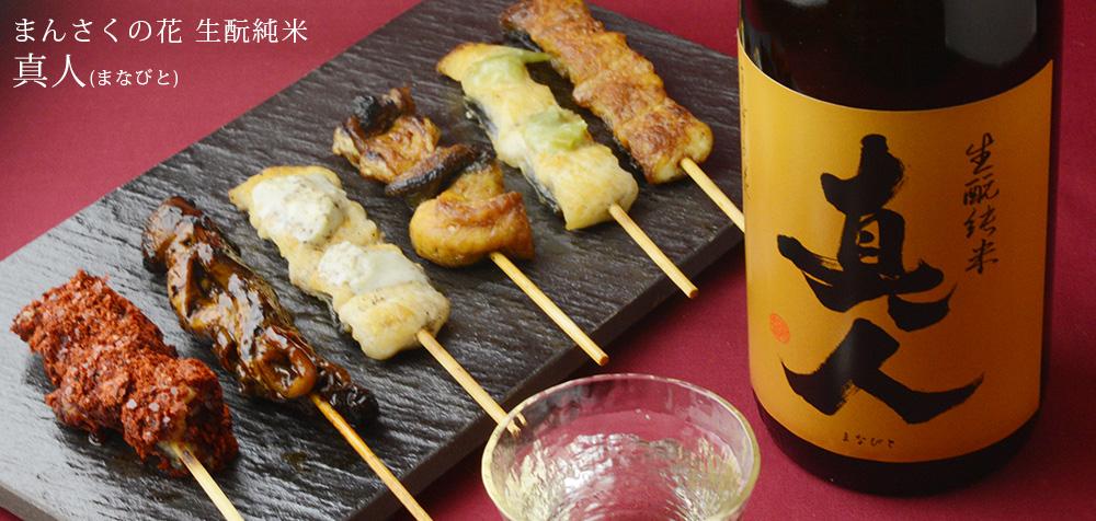 まんさくの花 きもと純米酒 真人(まなびと) 1800ml