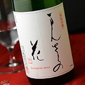 まんさくの花 純米酒
