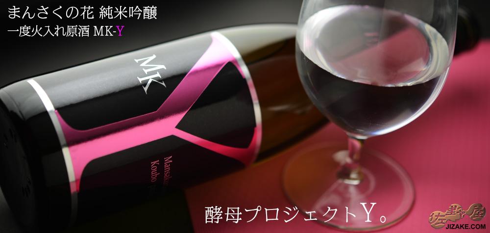 ◇まんさくの花 純米吟醸 一度火入れ原酒 MK-Y 1800ml