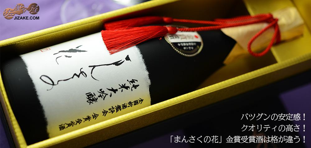◆【箱入】まんさくの花 金賞受賞酒 純米大吟醸 一度火入れ原酒 720ml