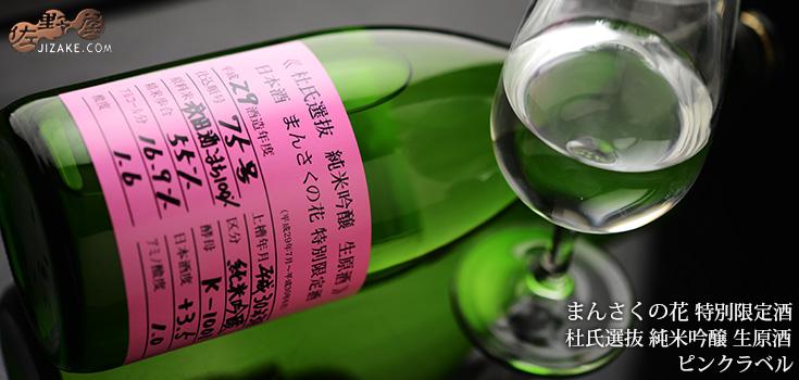 ◇まんさくの花 杜氏選抜ピンクラベル 純米吟醸 一度火入れ原酒 720ml