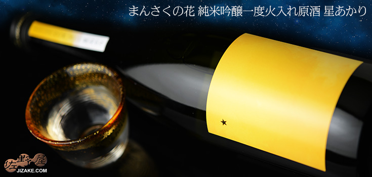 ◇まんさくの花 純米吟醸 一度火入れ原酒 星あかり 1800ml