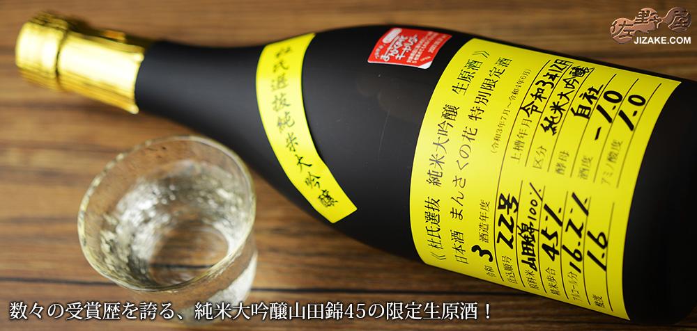 ◇まんさくの花 杜氏選抜イエローラベル 純米大吟醸生原酒 1800ml