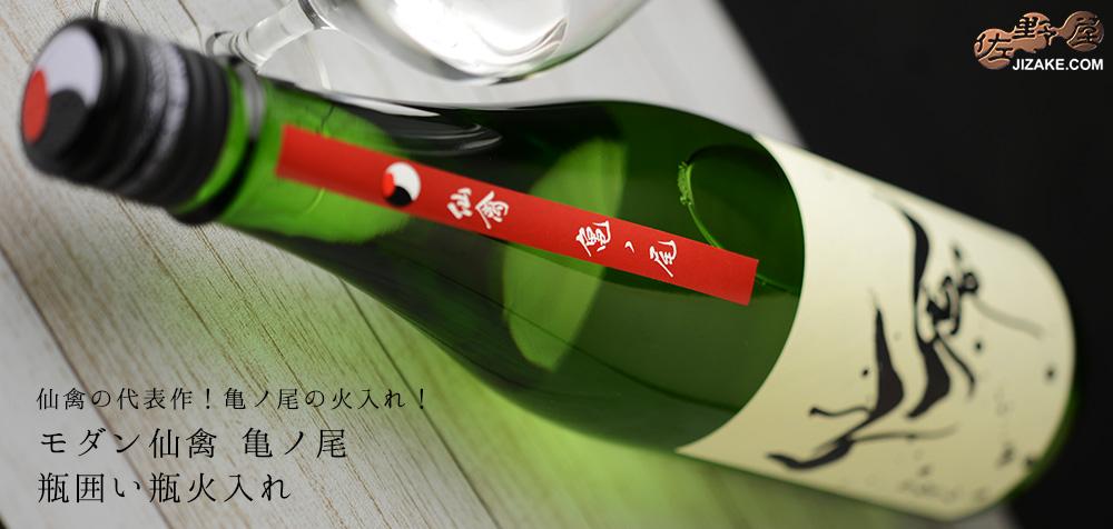 ◆モダン仙禽 亀ノ尾 瓶囲い瓶火入れ 2021 1800ml