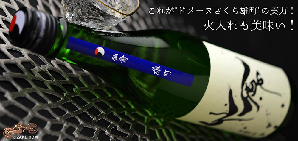 ◆モダン仙禽 雄町 瓶囲い瓶火入れ 2021 1800ml