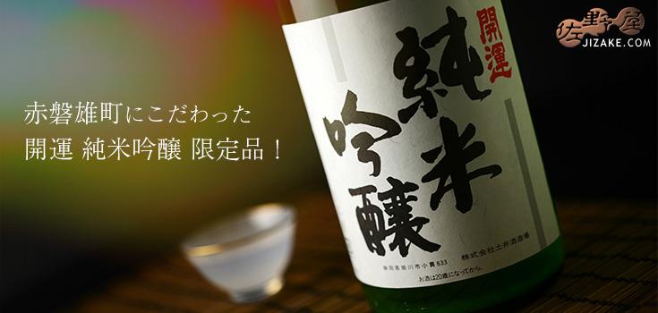◇開運 雄町 純米吟醸 無濾過生原酒 1800ml