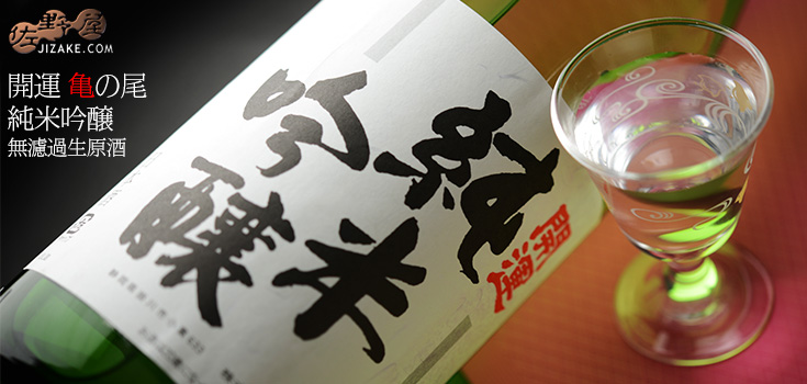 ◇開運 亀の尾 純米吟醸 無濾過生原酒 1800ml