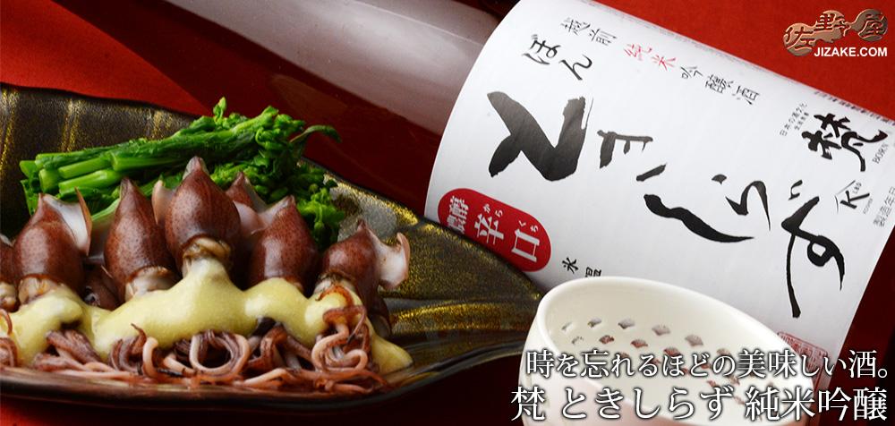 ◇梵 ときしらず 純米吟醸 720ml
