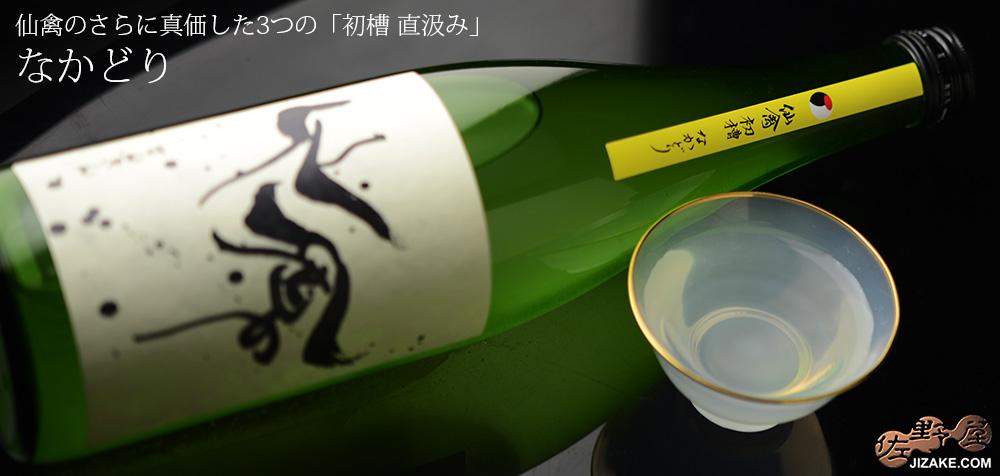◆仙禽 初槽 直汲み なかどり 【要冷蔵】 1800ml