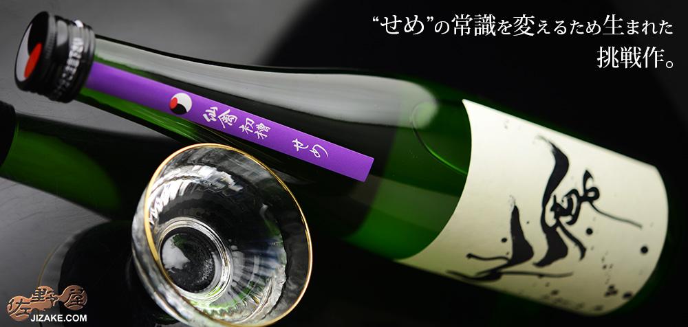 ◆仙禽 初槽 直汲み せめ 【要冷蔵】 1800ml