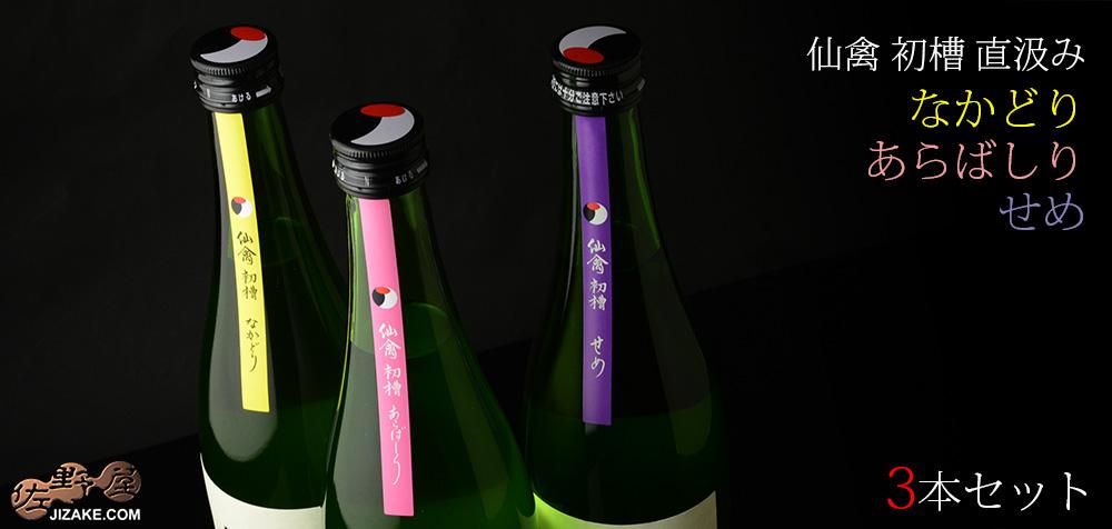 ◆仙禽 あらばしり・中取り・せめ 飲み比べセット 【要冷蔵】 1800ml 3本