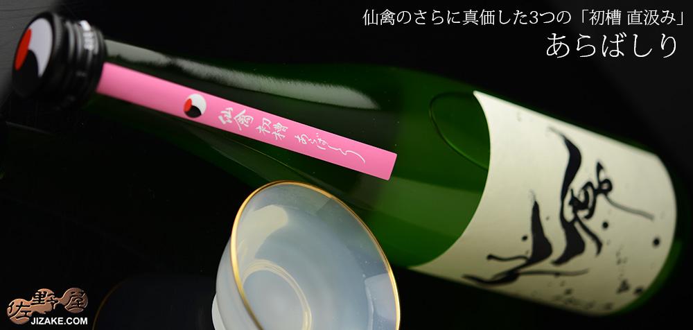 ◆仙禽 初槽 直汲み あらばしり 【要冷蔵】 720ml