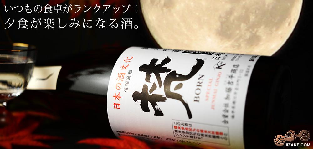 ◇梵 純米吟醸 ひやおろし 1800ml