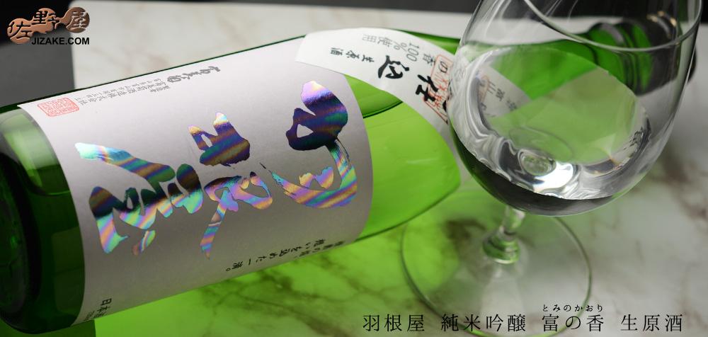 ◇羽根屋 純米吟醸 富の香(とみのかおり) 生原酒 1800ml