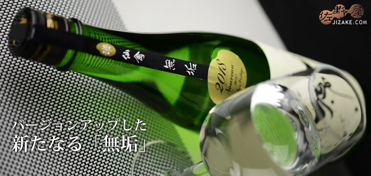 ◆モダン仙禽 無垢 瓶囲い瓶火入れ 1800ml
