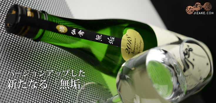 ◆モダン仙禽 無垢 瓶囲い瓶火入れ 720ml