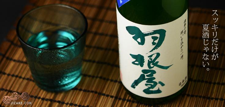 ◇羽根屋 夏の純米吟醸 生酒 1800ml