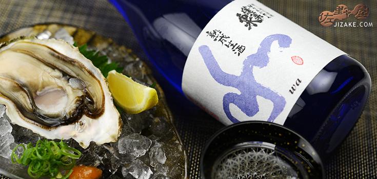 ◇蓬莱泉 熟成生酒 和 1800ml