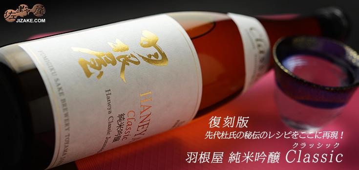 ◇羽根屋 純米吟醸 CLASSIC 1800ml