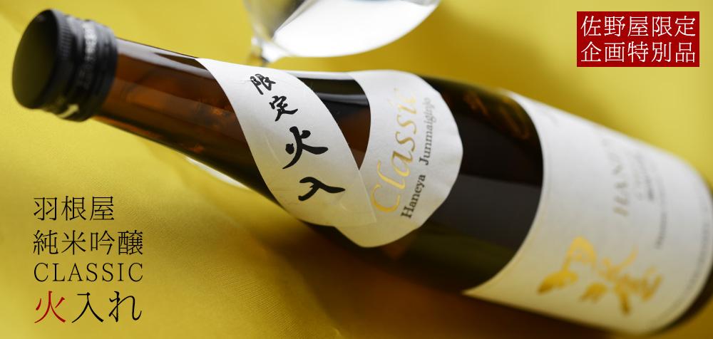 ◇羽根屋 純米吟醸 CLASSIC 火入れ 1800ml