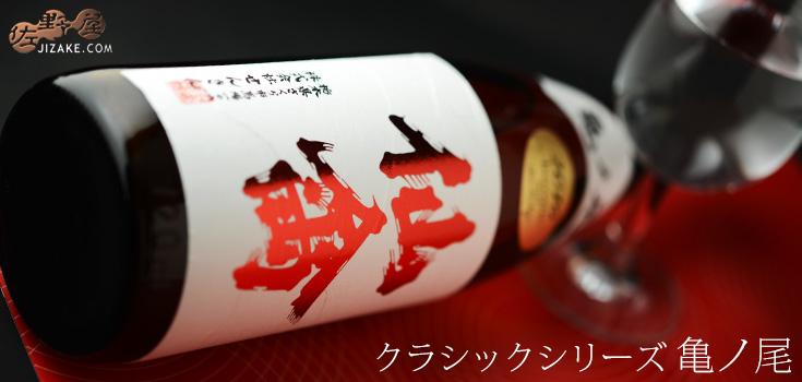 ◆クラシック仙禽 亀ノ尾 1800ml
